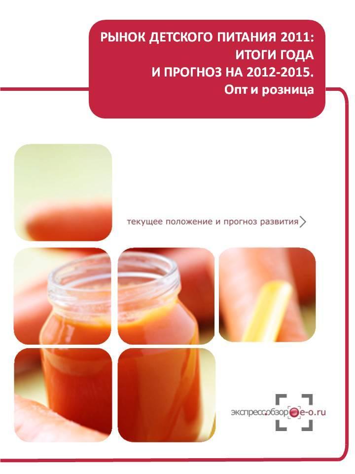 рынок детского питания в России