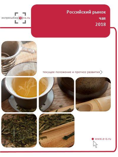 Рынок чая и кофе в России: итоги 2019, данные 2020, прогноз до 2023 (пакетное предложение)