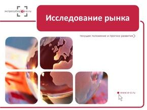 Рынок канцтоваров в России: Итоги 2012 и прогноз на 2013-2016