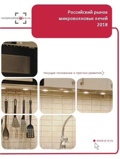 Рынок микроволновых печей в России: итоги 2019, данные 2020, прогноз до 2023. Слайд-статистика